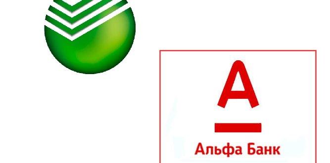 Логотипы Альфа-Банка и Сбербанка