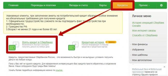 Инструкция, как заказать карту через Сбербанк Онлайн