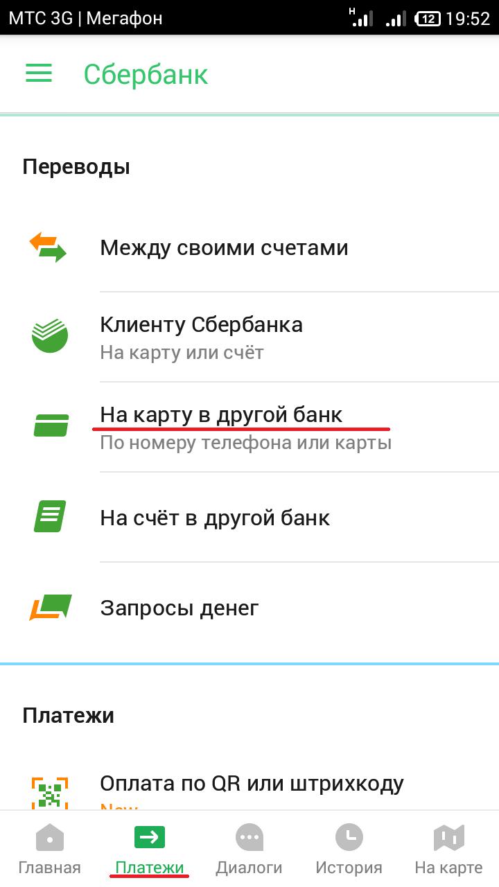 кубань кредит банк ру