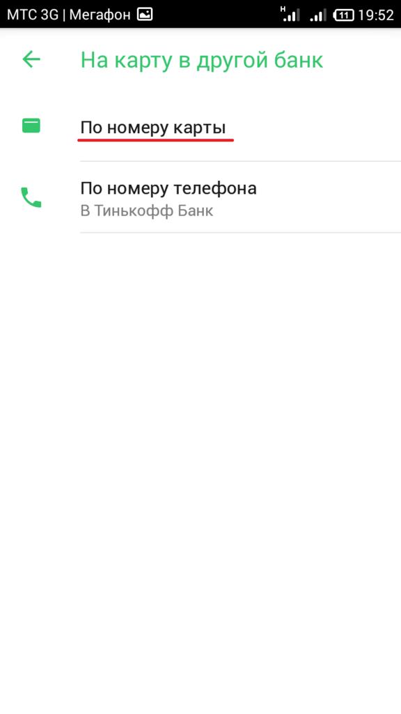 Меню для выбора способа перевода денег через приложение Сбербанка
