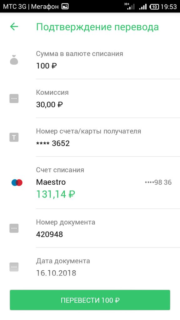 Подтверждение перевода через Мобильное приложение Сбербанка