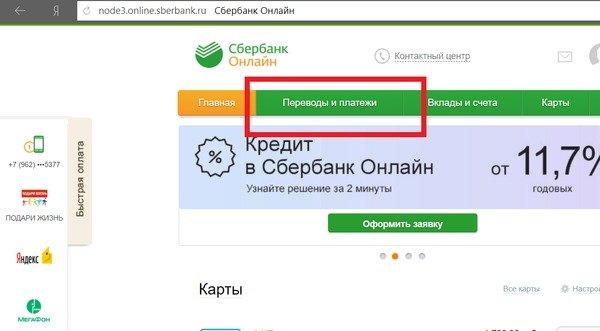 """Раздел """"Платежи и переводы"""" в Сбербанке Онлайн"""