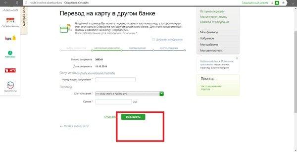 Форма для перевода денег через Сбербанк Онлайн