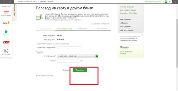 Ввод реквизитор карты получателя перевода в Сбербанк Онлайн