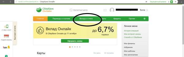 Открытие депозитного счета через Сбербанк Онлайн