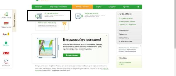 """Открытие депозитного счета через меню """"Открыть вклад"""" в Сбербанк Онлайн"""