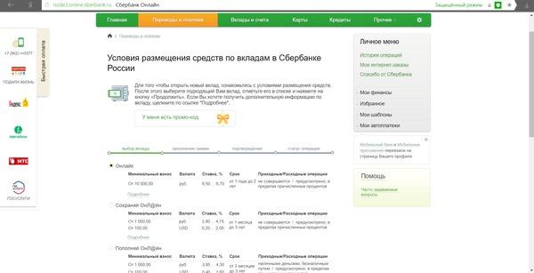 """Условия по вкладам Сбербанка в меню """"Переводы и платежи"""""""
