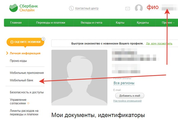 Подключение Мобильного банка через Сбербанк Онлайн