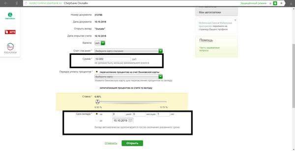 Заполнение формы на открытие вклада через Сбербанк Онлайн