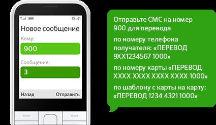 перевод денег через Мобильный банк Сбербанка