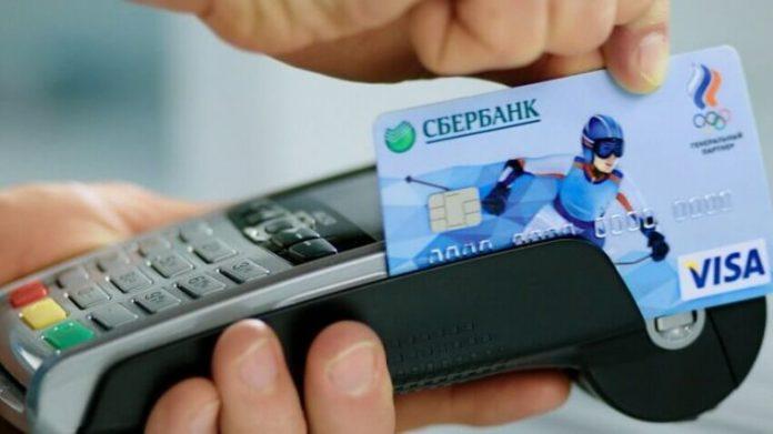 Оплата картой Сбербанка через терминал