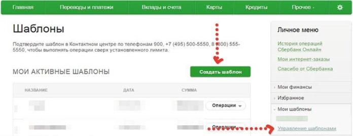 Инструкция для сохранения шаблона операции с карты с Сбербанке Онлайн