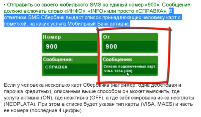 Как проверить к каким картам подключен Мобильный банк Сбербанка?