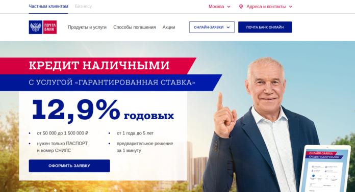 Главная страница Почта Банка