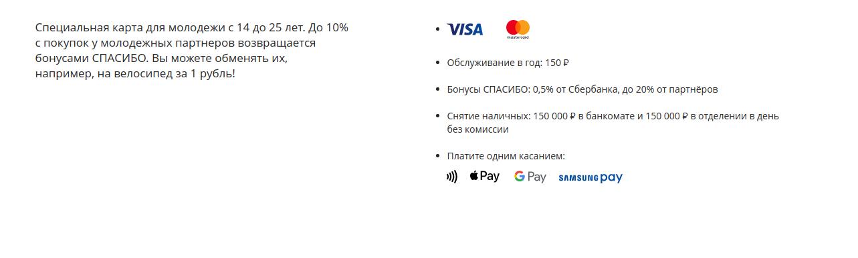 взять кредит онлайн на карту сбербанка с 18 лет пао сбербанк россии кпп 773601001