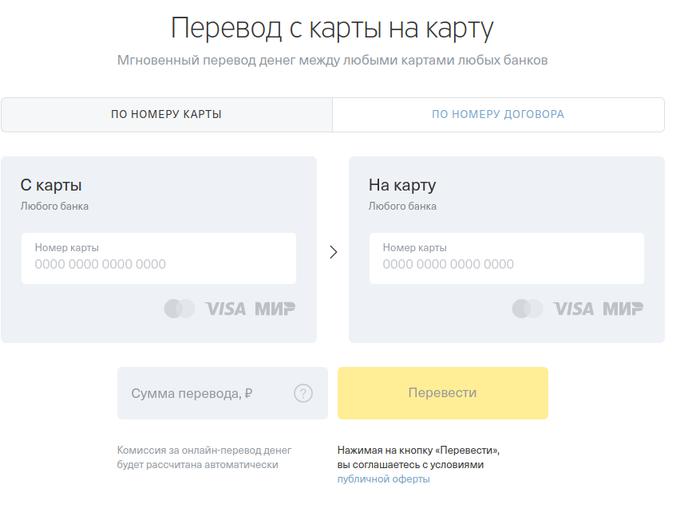 Сервис Тинькофф для переводов с карты на карту