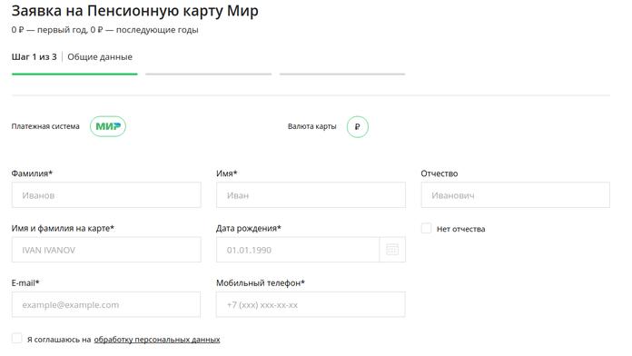 Заявка на пенсионную карту МИР от Сбербанка