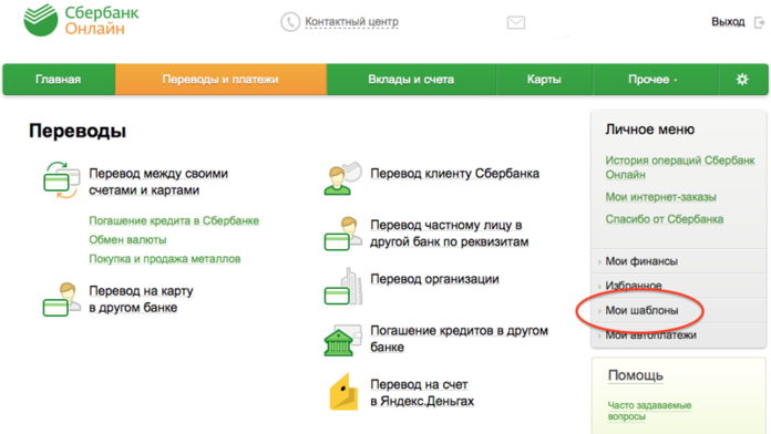 Сохранение шаблона для оплаты мобильного через Сбербанк Онлайн