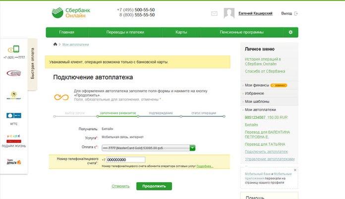 Автоплатеж для оплаты мобильного через Сбербанк Онлайн