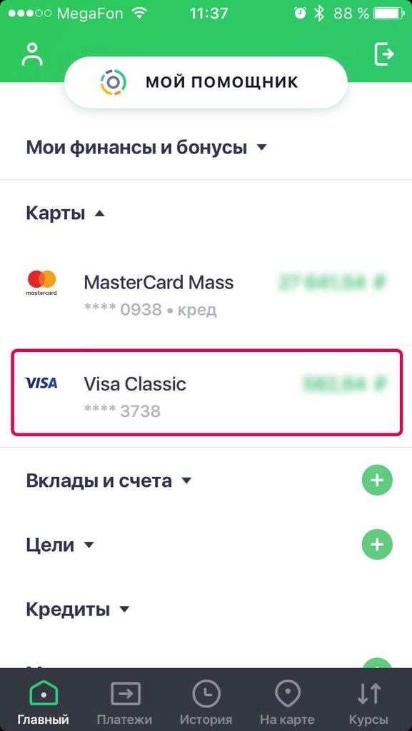 Выбор карты для оплаты через приложение Сбербанка