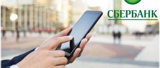 Привязка карты Сбербанка к телефону