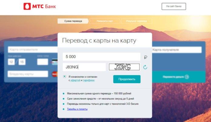 Сервис МТС Банка для переводов с карты на карту