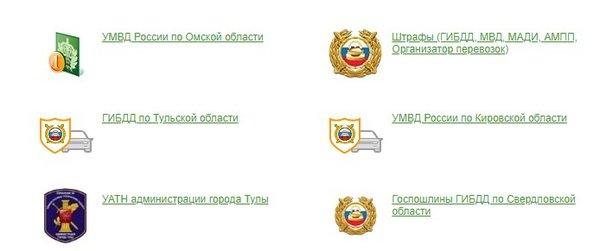 Пункт штрафы ГИБДД в личном кабинете Сбербанка
