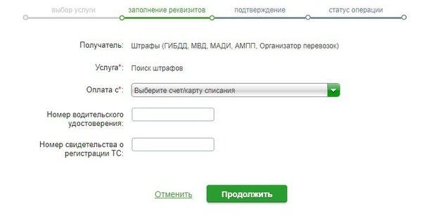 Оформление автоплатежа штрафов ГИБДД