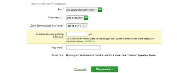 """Форма для оформления услуги """"Автоплатеж штрафов ГИБДД"""""""