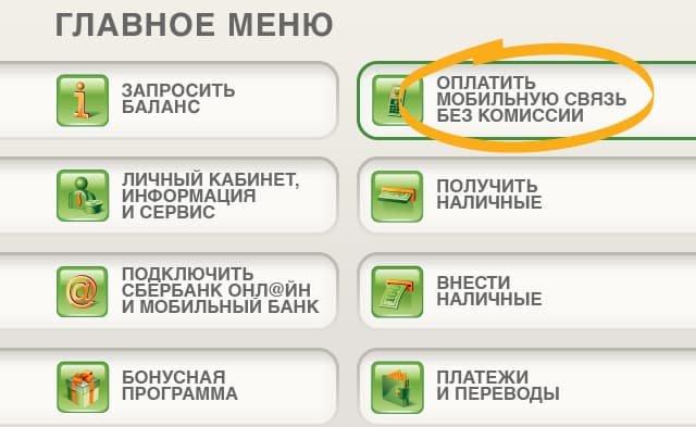 Инструкция для оплаты Мобильной связи через банкомат Сбербанка