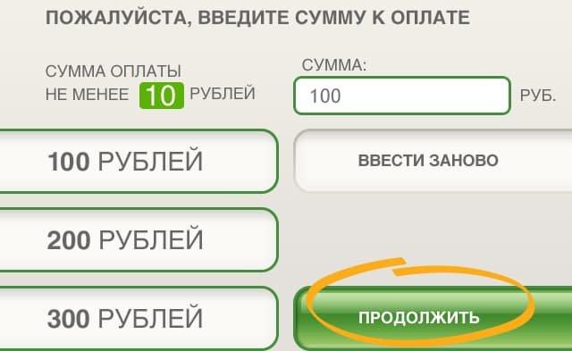 Оплата мобильной связи через терминал Сбербанка