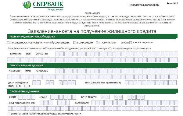 Анкета на ипотеку в Сбербанке: образец