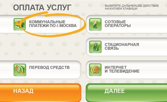Оплата услуг ЖКХ через банкомат Сбербанка