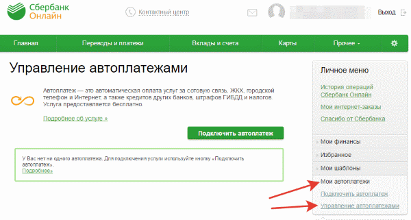 Как подключить автоплатеж ЖКХ через Сбербанк Онлайн