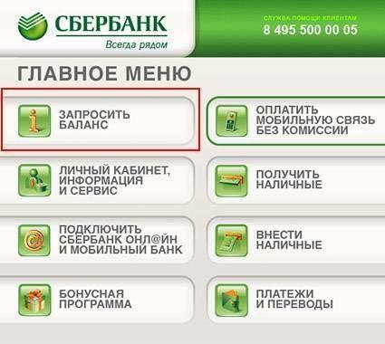 Проверка баланса карты через банкомат
