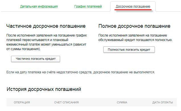 """Меню """"Досрочное погашение ипотеки"""" в Сбербанке Онлайн"""