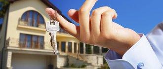 Покупка квартиры