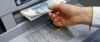 Пополнение карты наличными через банкомат
