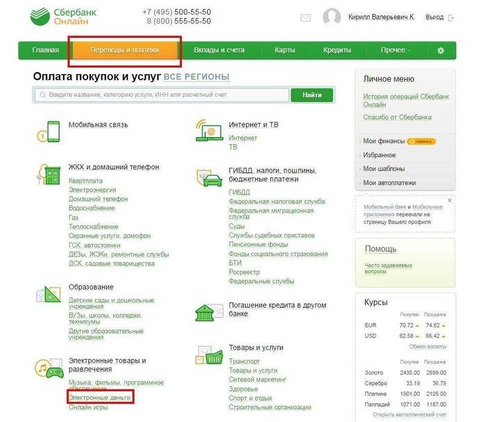 """Меню """"Оплата покупок и услуг"""" в Сбербанк Онлайн"""