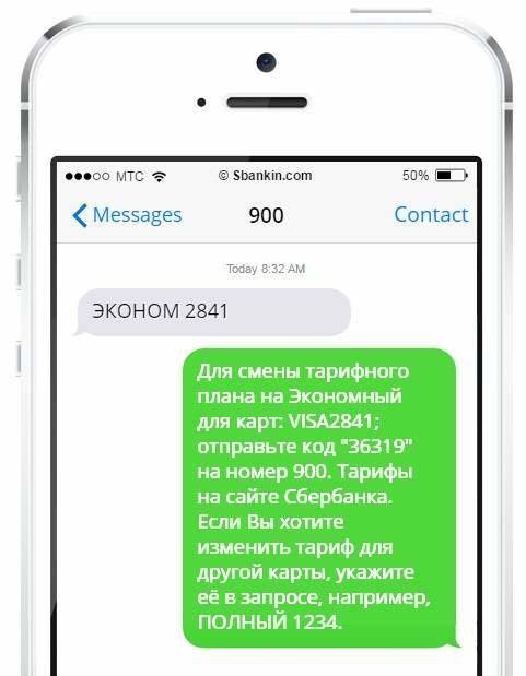Смена тарифного плата Мобильного банка по смс