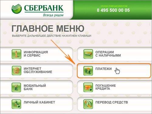 Перевод денег через банкомат Сбербанка