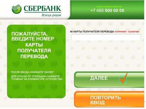 Поле для ввода номера карты при переводе через банкомат