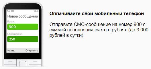 Условия оплаты мобильного с карты Сбербанка через смс