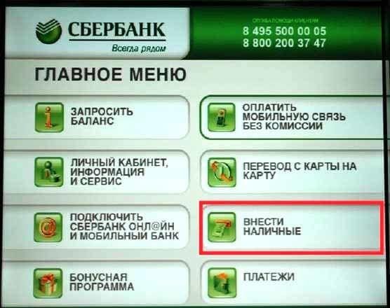 Пополнение карты наличными через банкомат Сбербанка