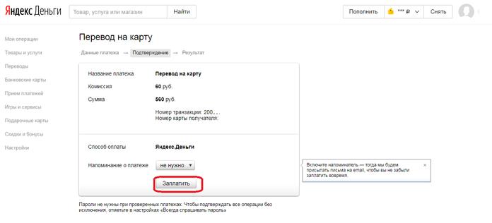 Заполненная форма перевода с Яндекс на карту