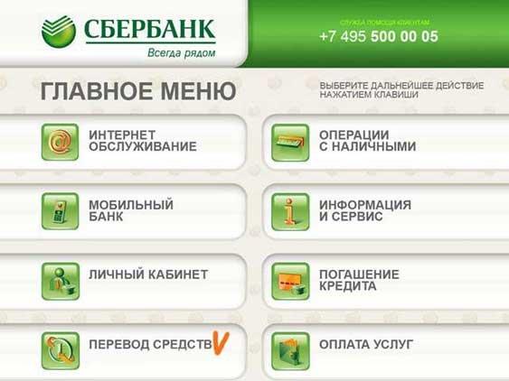 Перевод денег с карты через банкомат