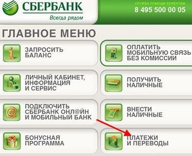 Перевод через банкомат Сбербанка
