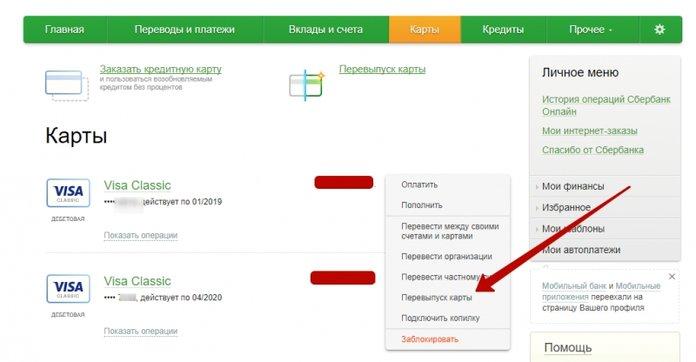 Инструкция для перевыпуска карты Сбербанка