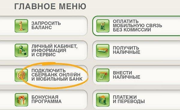 Подключение Мобильного банка через банкомат