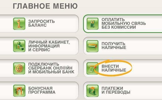 Пополнение карты Сбербанка наличными через банкомат